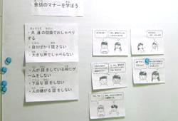 SST ソーシャルスキル 絵カード
