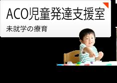 ACO児童発達支援室 未就学の療育はこちら