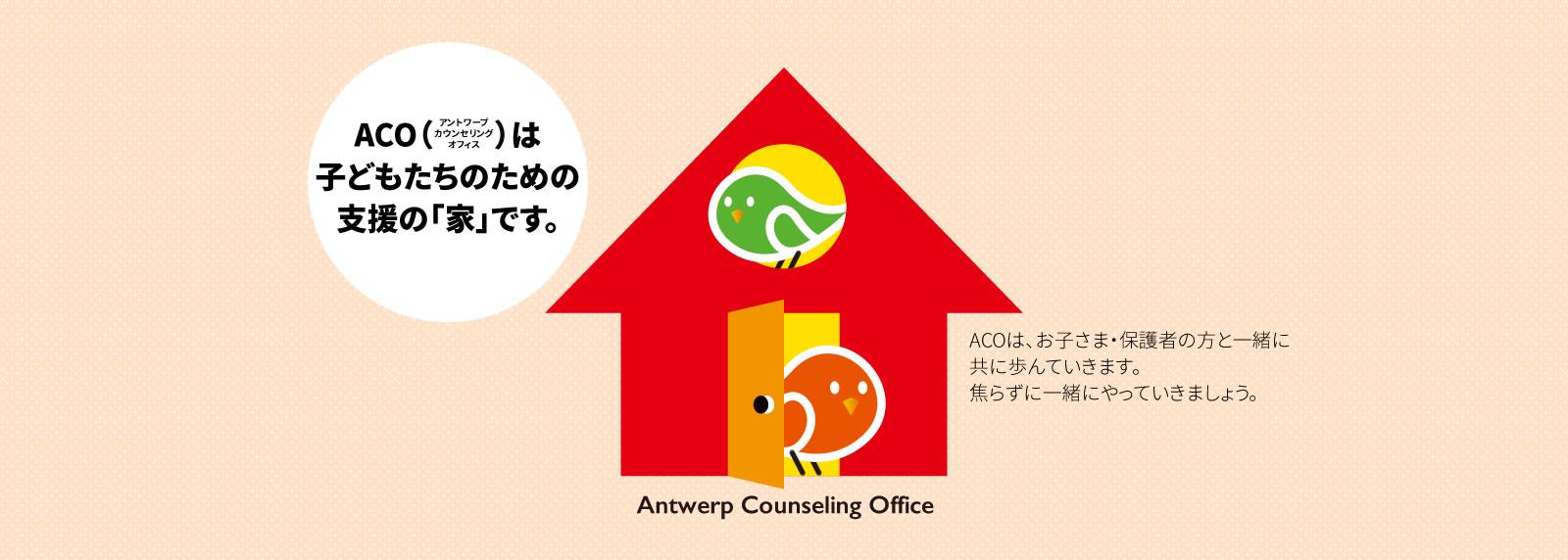 ACOは子どもたちのための支援の家です