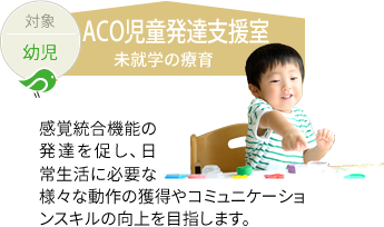 ACO児童発達支援室 未就学の療育